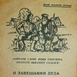 Литературный двойник Василия Тёркина