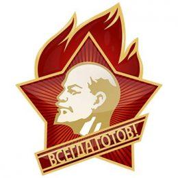 19 мая 1922г. (98 лет назад) — День пионерии — в СССР создана пионерская организация