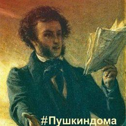 Стихотворный марафон онлайн «Пушкин дома»