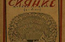 Первые детские журналы: «Северное сияние» (1919–1920)