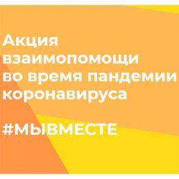 Листовки к общероссийский акции #МЫВМЕСТЕ