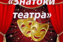Театральная викторина «Вся жизнь – театр»