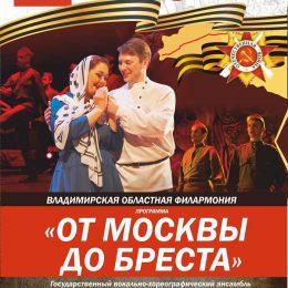 6 мая состоится онлайн трансляция ансамбля «Русь» им.М.Фирсова — «От Москвы до Бреста»