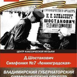 7 мая смотрите онлайн трансляцию Владимирского Губернаторского симфонического оркестра