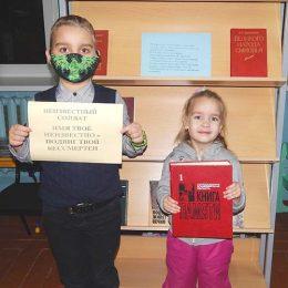 3 декабря — «День Неизвестного Солдата». Головинская сельская библиотека