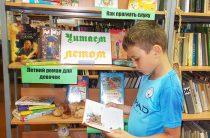 Книжная выставка «Читаем летом» в Костинской сельской библиотеке