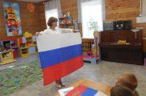 Мероприятие «Флаг России — великое знамя»