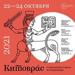 Владимирский книжный фестиваль «Китоврас»