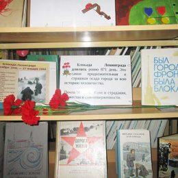 Выставка-память «Дорогами войны»