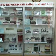 Петушинскому району в 2019 году исполняется 90 лет