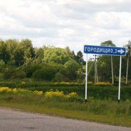 Встреча с А.С. Морозовым, написавшим книгу об истории посёлка Городищи