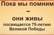 «Пока мы помним — они живы» посвящен 75-летию Победы в Великой Отечественной войне