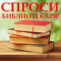Спроси библиотекаря!