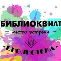 Библиоквилт «75 лет Владимирской области»