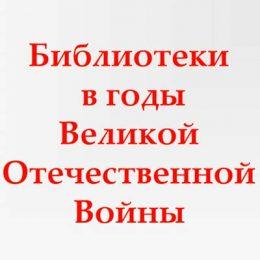 Видео презентация «Библиотеки в годы Великой Отечественной войны»