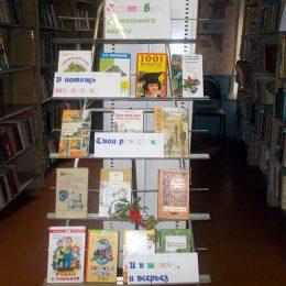 Книжная выставка «Сентябрь у школьного порога»