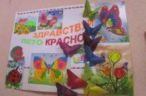 Игровая программа «Любимых книг цветочная поляна»