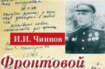 Презентация книги И.И. Чиннова «Фронтовой дневник»