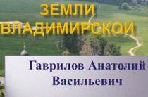 Сын земли Владимирской. Гаврилов Анатолий Васильевич