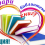 Всероссийская акция «Дарите книги с любовью»