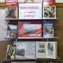 Книжная выставка: «Война в сердце, в памяти, в книгах» в Глубоковской СБ