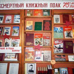 Книжно-иллюстрированная выставка «Бессмертный книжный полк» в Головинской сельской библиотеке