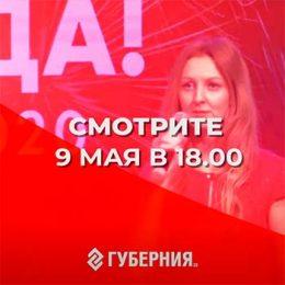 Анонс концерта, посвященного празднованию 75-летия Победы в Великой Отечественной войне