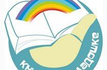 Международная Акция «Книжка на ладошке -2020». Детский литературно–эстетический центр