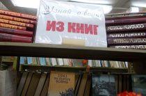 Книжная выставка «Узнай о войне из книг» в Костинской сельской библиотеке