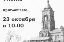 22 районные краеведческие чтения в Центральной межпоселенческой библиотеке