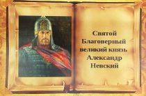 Выставка «Святой Благоверный великий князь Александр Невский»