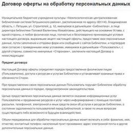 Договор оферты на обработку персональных данных