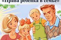 Лекция «Права ребенка в семье». Прохорова Элина рассказывает о правах детей в семье