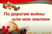 «По дорогам войны шли мои земляки» к 75-летию Победы в Великой Отечественной войне