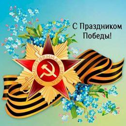 Поздравление в Днём Победы!