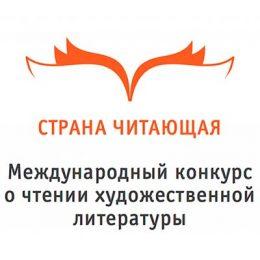 Страна читающая — Элина Прохорова читает произведение «Вечера на хуторе» Н.В. Гоголя