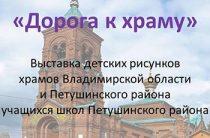 Выставка-презентация «Дорога к храму»