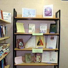 Выставка книг «Святая Русь, Владимиром крещённая»
