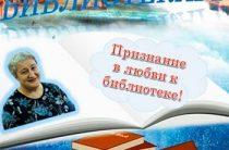 Акция «Любимая библиотека». «Признание в любви библиотеке»