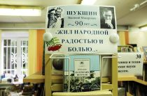 Выставка книг к к 90-летию со дня рождения Василия Шукшина «Жил народной радостью и болью…»