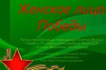 «Женское лицо Победы» посвящен 75-летию Победы в Великой Отечественной войне