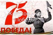 «Женское лицо войны» посвящен 75-летию Победы в Великой Отечественной войне