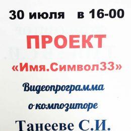 30 июля 2019 года состоится видеопрограмма о композиторе Танееве С.И.