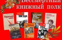 Викторина «В книжной памяти мгновения войны»
