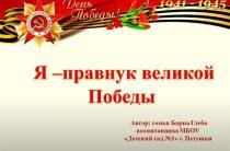 «Я правнук великой Победы» посвящен 75-летию Победы в Великой Отечественной войне